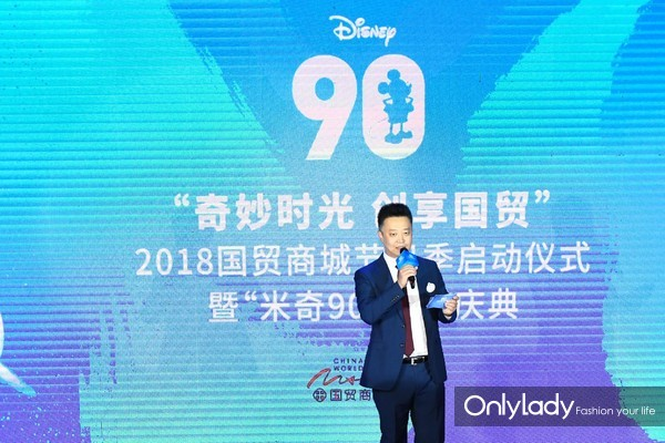 资讯生活奇妙时光 创享国贸 --2018节日暨米奇90周年庆典